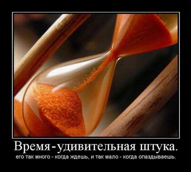 Не грусти! – Демотиваторы (45 фото)