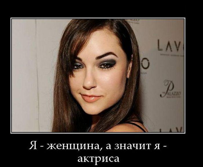 Я — женщина, а значит я — актриса - Супер Демотиваторы - Подборка ...