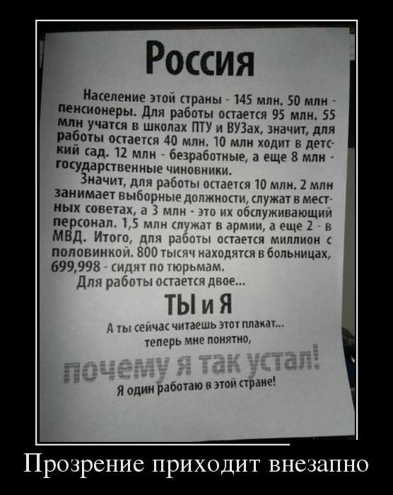 http://www.superdemotivator.ru/dem/demotivatory_567/7.jpg