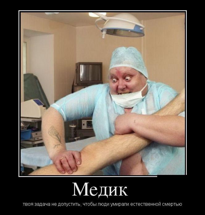 фото смешные медиков