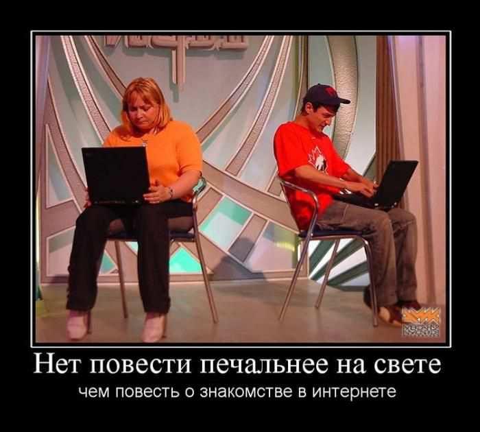 знакомства в сети демотиватор