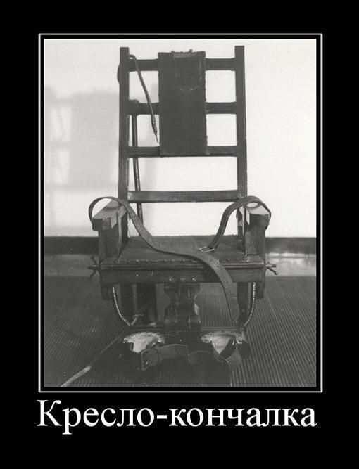 Кресло-кончалка