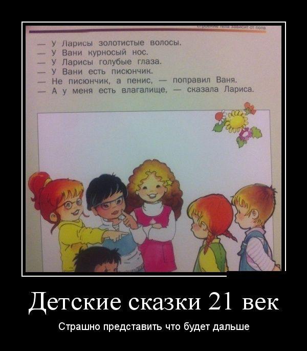 Переделанные сказки про детство