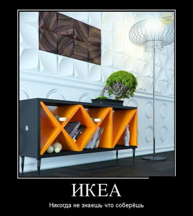 Икеа. Никогда не знаешь что соберёшь - Супер Демотиваторы ...: http://www.superdemotivator.ru/ikea-nikogda-ne-znaesh-chto-soberesh.html