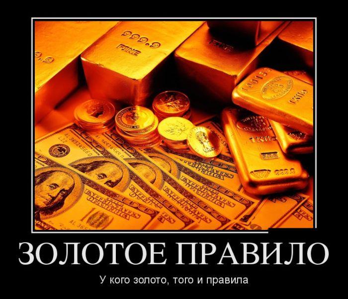 Картинки по запросу демотиватор золото