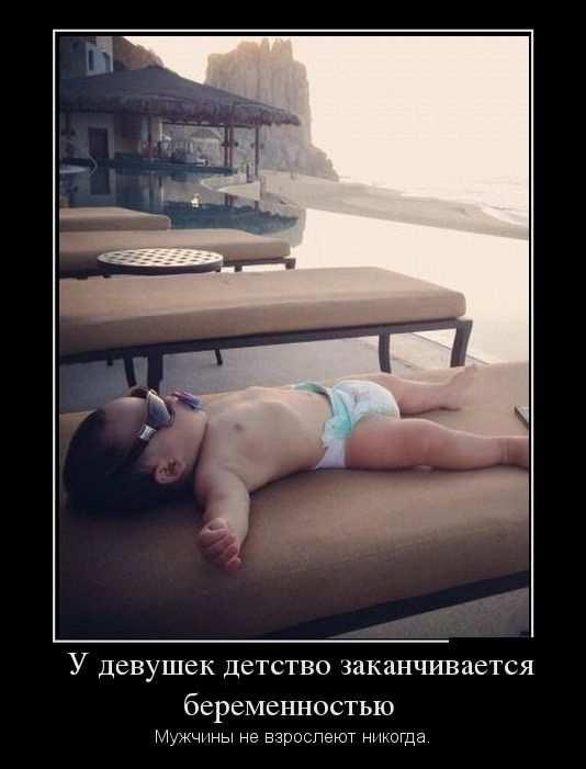 У девушек детство заканчивается беременностью/ Мужчины не взрослеют никогда.